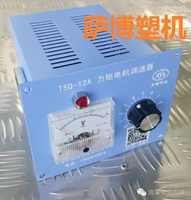 滴灌设备之三相力矩电机调速器
