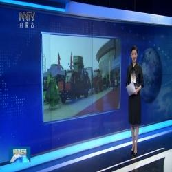 我公司滴灌带设备亮相内蒙古农博会